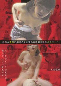 乳首が異常に感じる少女達の自画撮り乳首オナニー1