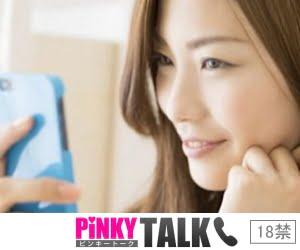 PINKY TALK